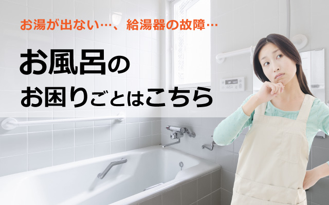 浴室のトラブル